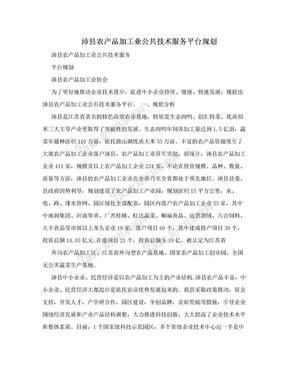 沛县农产品加工业公共技术服务平台规划.doc