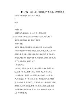 【word】 益肝康口服液的制备及临床疗效观察.doc