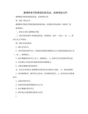 淄博职业学院附属医院药品、耗材招标文件 .doc