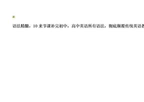 10节课英语语法.doc