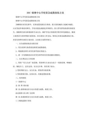 DOC-骑塘中心学校紧急疏散演练方案.doc