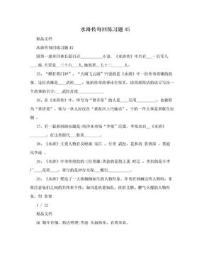 水浒传每回练习题45.doc