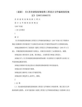 (最新)《江苏省建筑装饰装修工程设计文件编制深度规定》(200710986775.doc