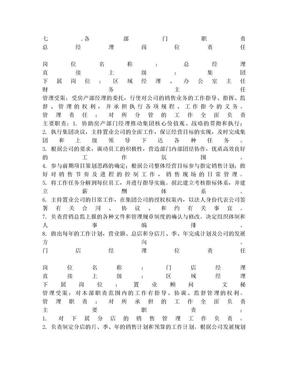 中介组织架构图.doc