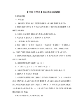 【2017年整理】林业基础知识试题.doc