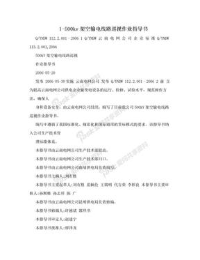 1-500kv架空输电线路巡视作业指导书.doc