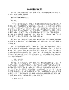 大学生阅读情况调查报告.docx