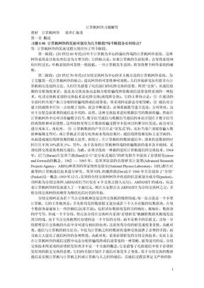 计算机网络第四版习题详细答案.doc