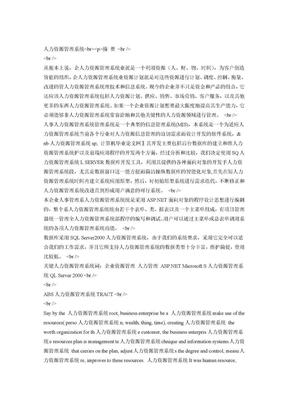 人力资源管理系统.doc