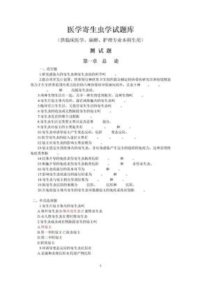 医学寄生虫学试题库.doc
