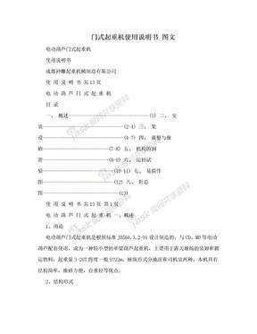 门式起重机使用说明书_图文.doc