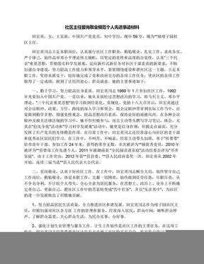社区主任爱岗敬业模范个人先进事迹材料.docx