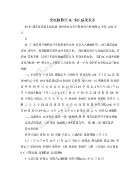 变电检修班QC小组成果发布.doc