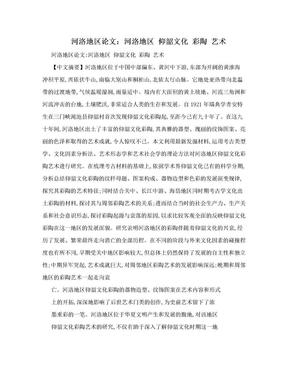 河洛地区论文:河洛地区 仰韶文化 彩陶 艺术.doc