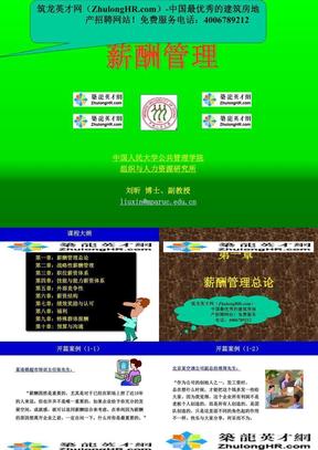中国人民大学HR《薪酬管理》刘昕博士机密版PPT366页.ppt