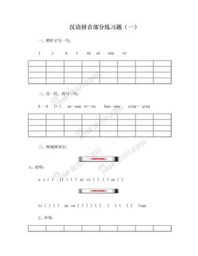一年级语文拼音练习题1-10.doc