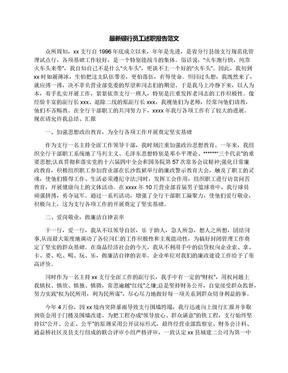 最新银行员工述职报告范文.docx