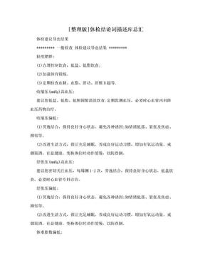 [整理版]体检结论词描述库总汇.doc
