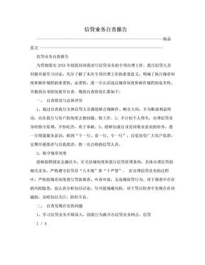 信贷业务自查报告.doc