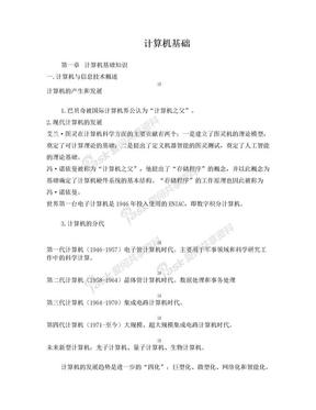 事业单位计算机专业知识整理(全).doc
