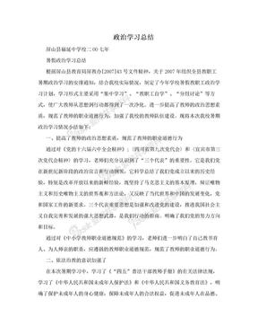 政治学习总结.doc