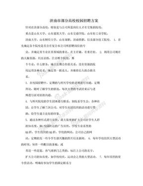济南市部分高校校园招聘方案.doc