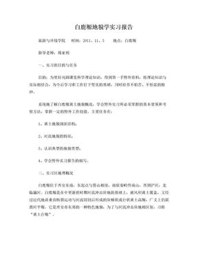 地貌实习报告白鹿原.doc