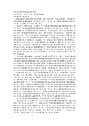 中国全史-033-魏晋南北朝军事史.doc