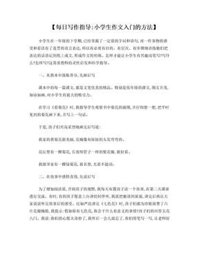 小学生写作入门的技巧.doc