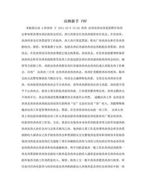 出纳新手 PDF.doc