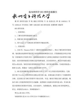 杭电密码学DES密码实验报告.doc