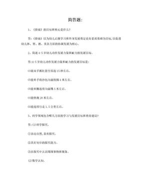 指南 简答题.doc