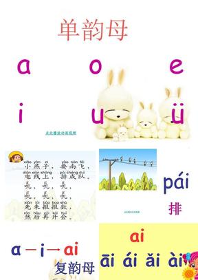 ai ei ui 人教新课标一年级语文上册汉语拼音.ppt