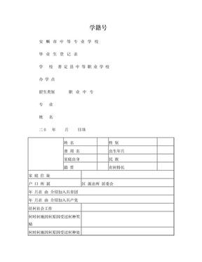 中专毕业生登记表.doc