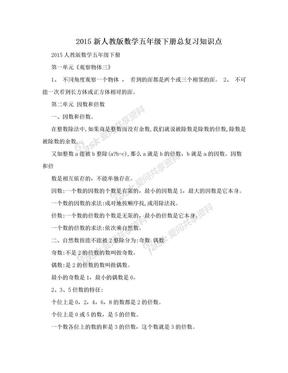 2015新人教版数学五年级下册总复习知识点.doc