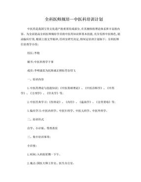 全科医师规培—中医科培训计划.doc