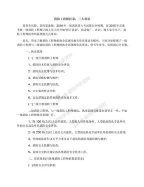 消防工程师挂靠:三大常识.docx