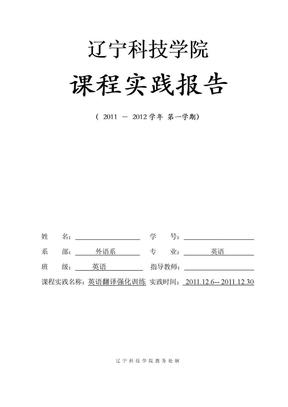 英语翻译实习报告.doc
