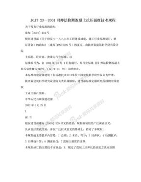 JGJT 23—2001回弹法检测混凝土抗压强度技术规程.doc