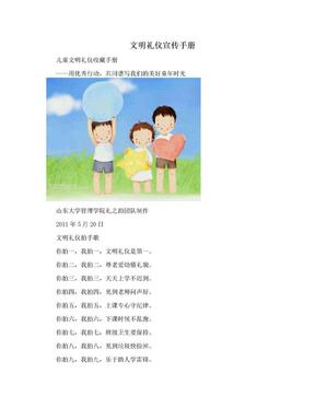 文明礼仪宣传手册.doc
