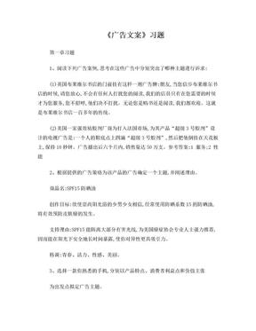 广告文案习题.doc