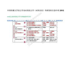 中国传媒大学语言学及应用语言学(对外汉语)考研参考书目资料.doc