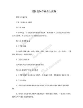 受限空间作业安全规范(DOC).doc