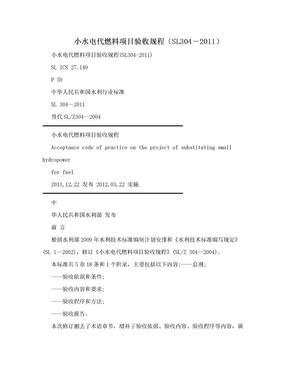 小水电代燃料项目验收规程(SL304-2011).doc
