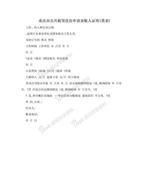 重庆市公共租赁住房申请表收入证明(黄表).doc