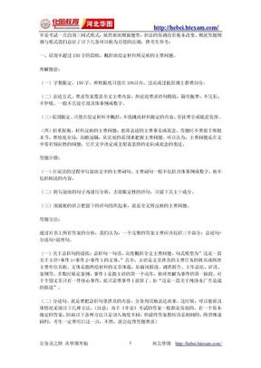 公务员考试申论万能答题法则.doc