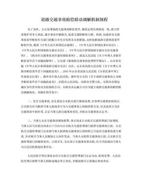 道路交通事故赔偿联动调解机制规程.doc