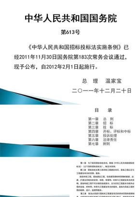 中华人民共和国招标投标法实施条例.ppt