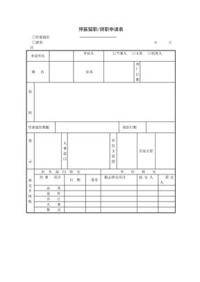 停薪留职、辞职申请表及物品移交清册范本.doc