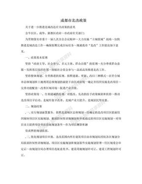成都市北改政策.doc